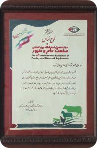 تقدیرنامه و افتخارات شرکت پالایش آب
