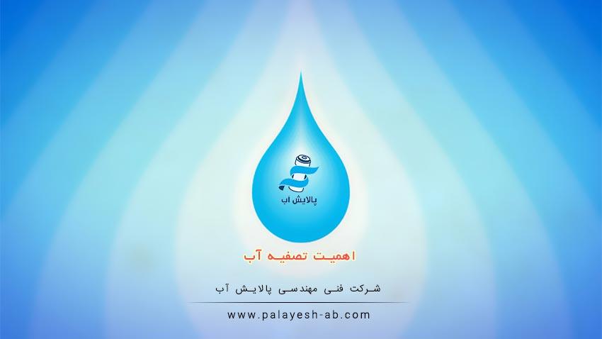 اهمیت تصفیه آب