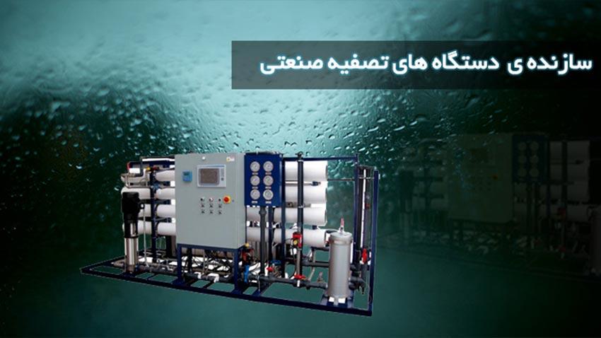 ساخت و ارائه انواع دستگاههای آب شیرین کن صنعتی