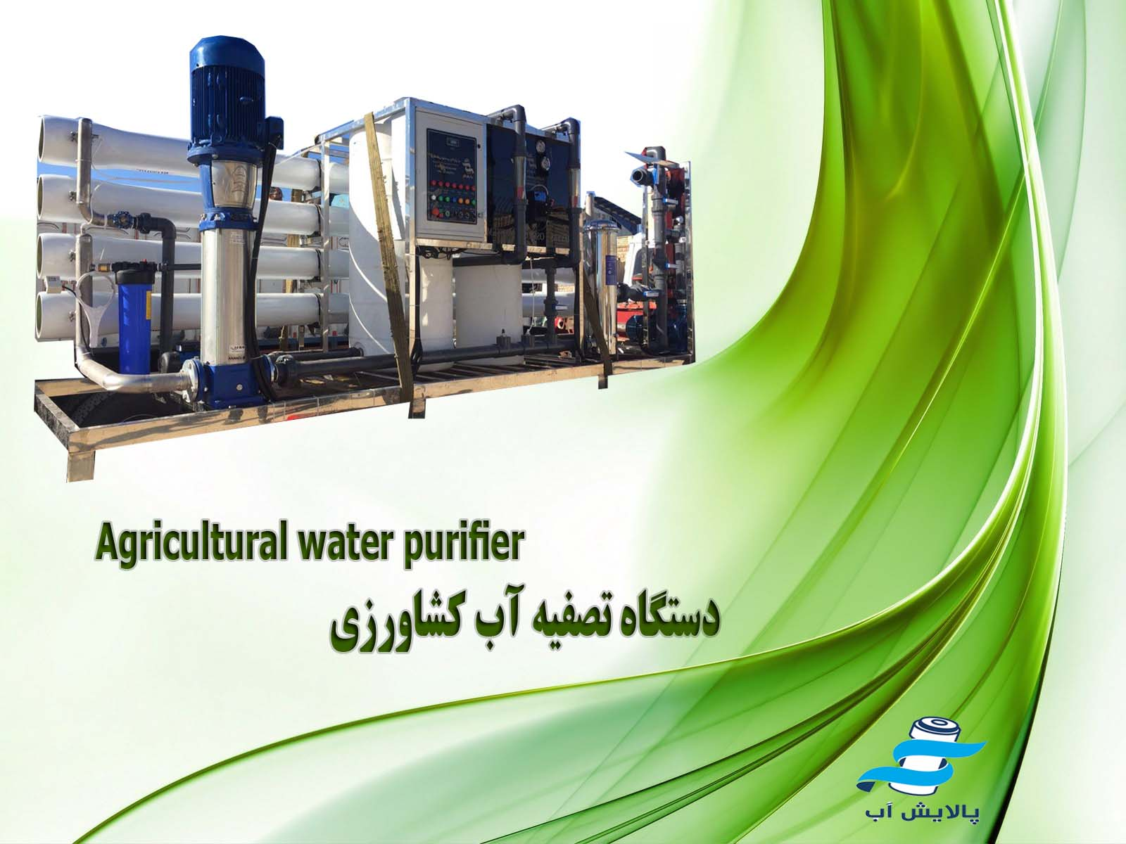 اهمیت تصفیه آب در صنعت کشاورزی